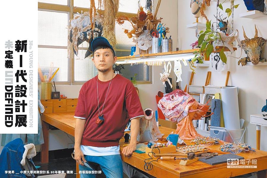 中原商設系畢業的李育昇,現在從事劇場服裝設計。(台灣創意設計中心提供)