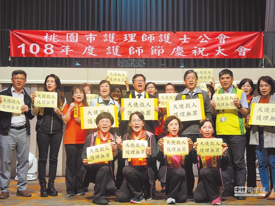 桃園市護理師護士公會舉辦今年度護師節慶祝大會,同時聲援台北護理之家遭訴護理師。(邱立雅攝)