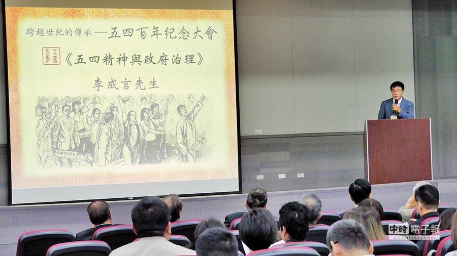 北京大學台灣校友總會邀請北大教授李成言談「五四精神與政府治理」。(記者潘維庭攝)