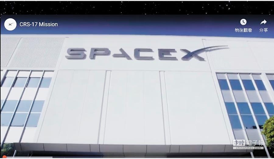 美國SPAECX公司標誌。(SPAECX網頁截圖)