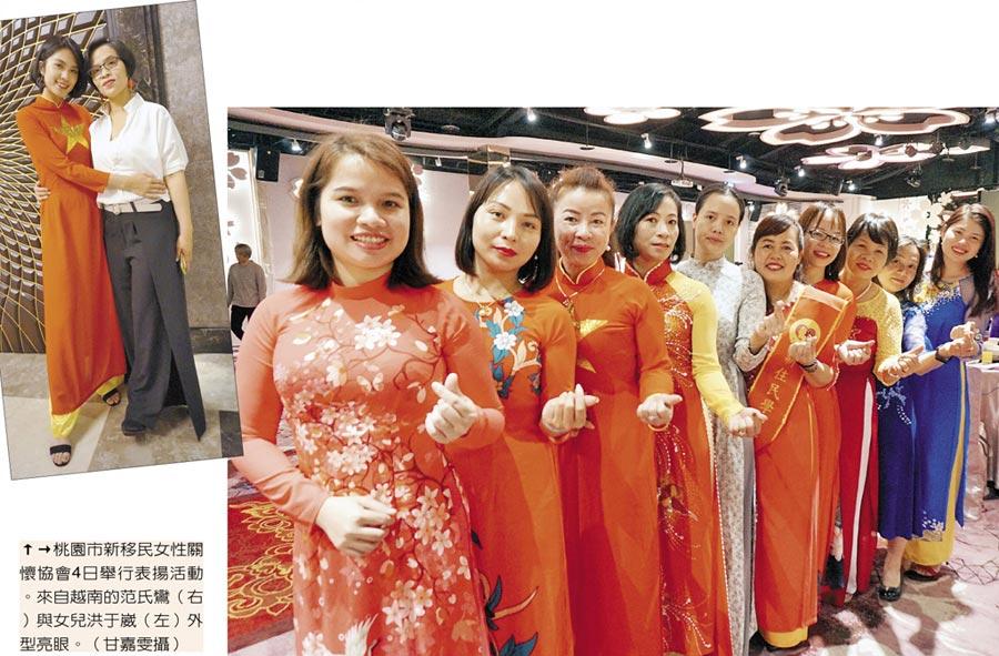 桃園市新移民女性關懷協會4日舉行表揚活動。來自越南的范氏鸞(左圖右)與女兒洪于崴(左圖左)外型亮眼。(甘嘉雯攝)