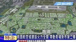 旺house》桃園航空城開外掛 將是32萬人新興都會區