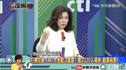 陳文茜爆韓國瑜點頭選高市長內幕 網友感動