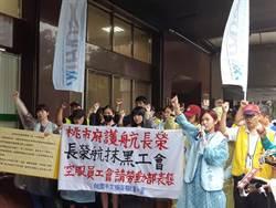 長榮空服釀罷工頻受擾 勞部:長榮不應打壓工會