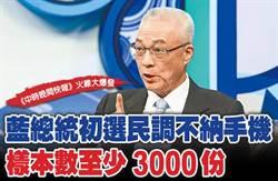 《中時晚間快報》藍總統初選民調不納手機 樣本數至少3000份