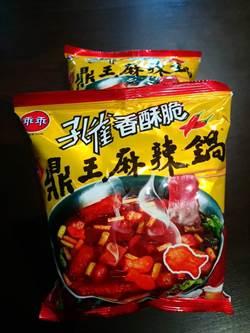鼎王攜手乖乖 「麻辣鍋」孔雀香酥脆搶市