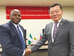 台非雙邊經貿論壇交流 助台商拓展奈及利亞市場