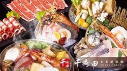 千荷田日式涮涮鍋 插旗信義商圈