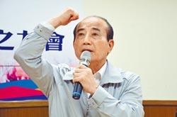 王金平喊話 台灣要開放再開放
