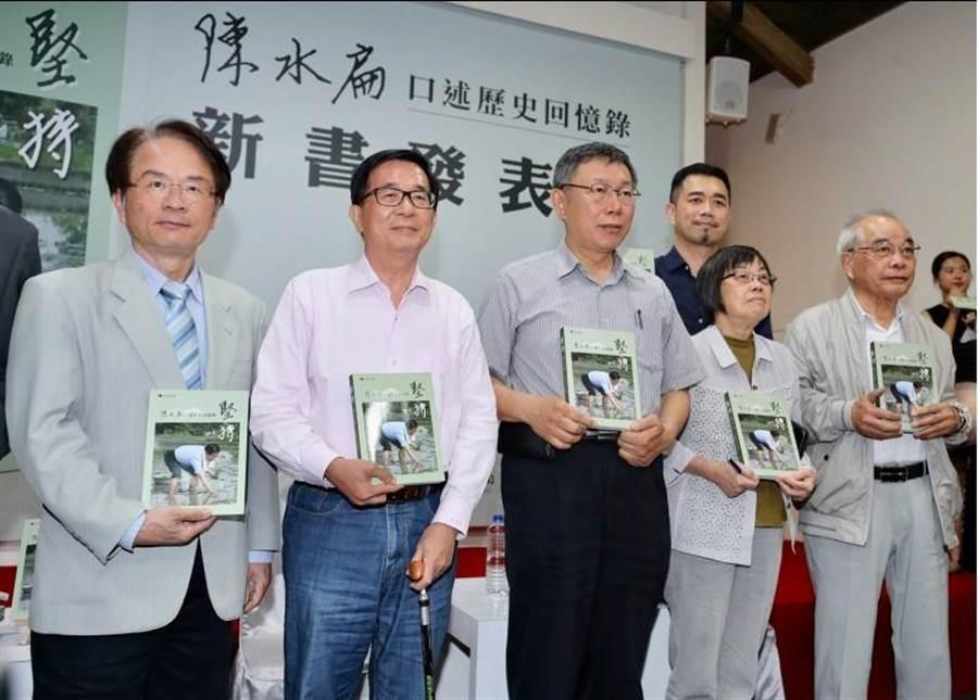 前總統陳水扁(左2起)、台北市長柯文哲等人5日在台北出席「堅持—陳水扁口述歷史回憶錄」新書發表會。(中央社)