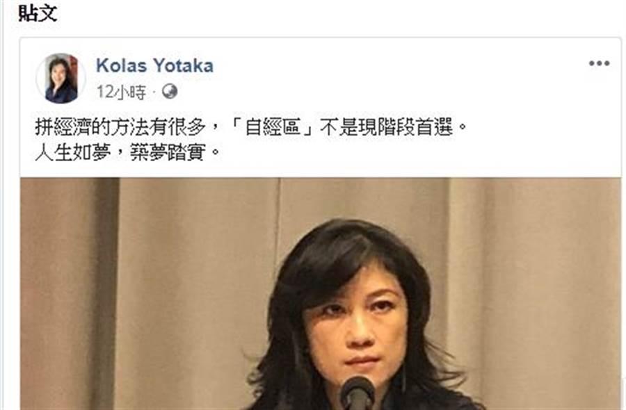 Kolas在臉書轉發新聞,並暗酸高雄市長韓國瑜。她說,拚經濟的方法有很多,「自貿區」不是現階段首選。「人生如夢,築夢踏實。」(Kolas臉書截圖)