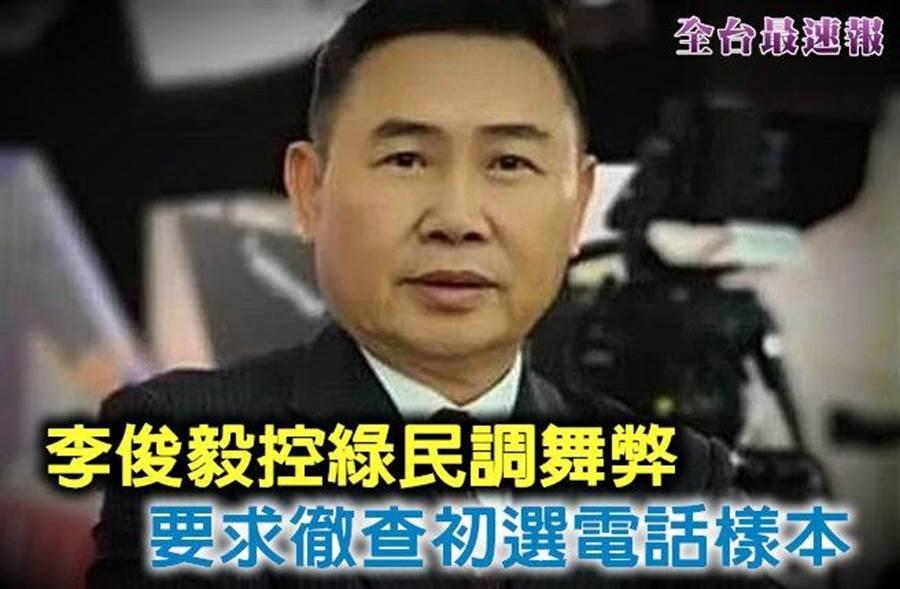 李俊毅要求民進黨 徹查立委初選電話樣本
