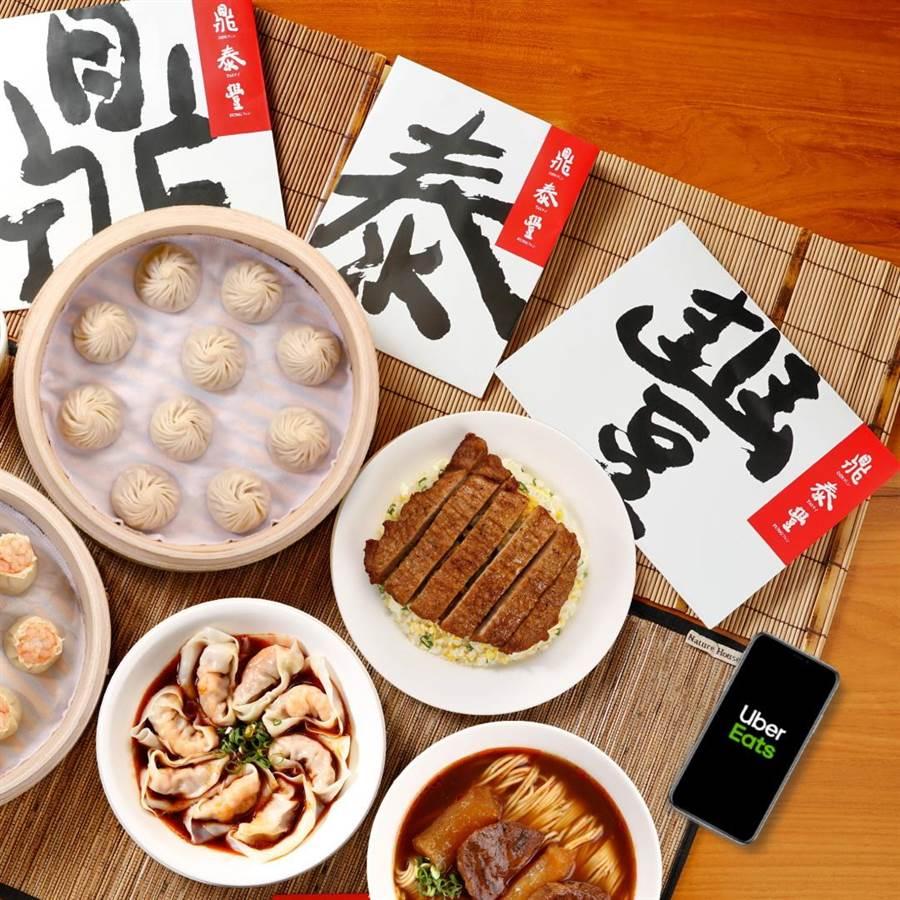 即日起新北、新竹、台中吃貨可以在 Uber Eats 平台上點得到,吃得到鼎泰豐美味。(圖/ Uber Eats )