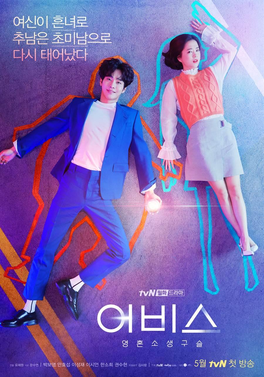 (圖/翻攝自tvN官網)