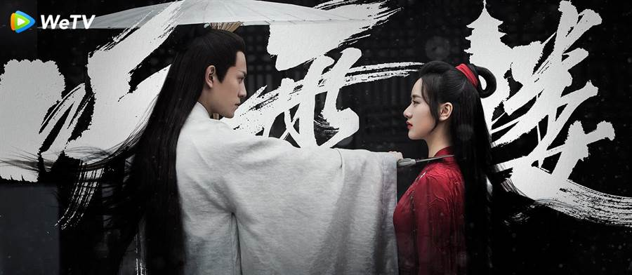 袁冰妍(右)與秦俊傑(左)演出陸劇《聽雪樓》。(圖/WeTV提供)