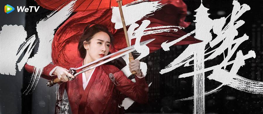 袁冰妍曾在陸劇《老九門》中飾演張藝興的太太。(圖/WeTV提供)