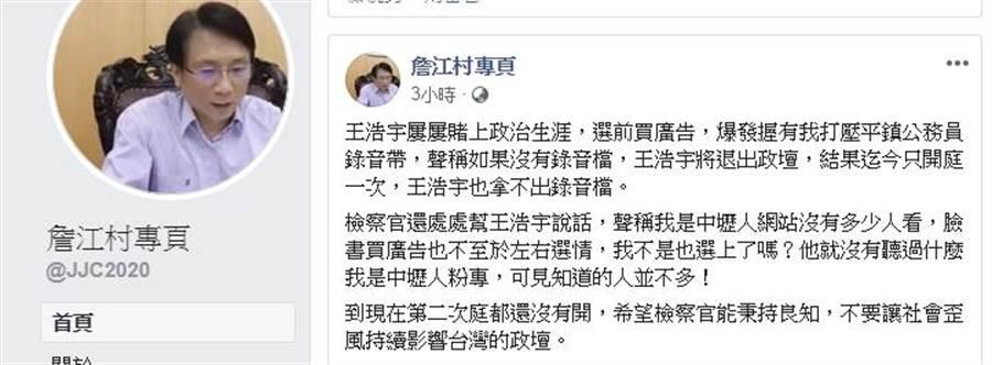 詹江村今在臉書發文表示,迄今只開庭一次,王浩宇也拿不出錄音檔,檢察官還處處幫王浩宇說話,聲稱我是中壢人網站沒有多少人看。(詹江村臉書)