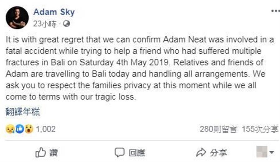 亞當尼特公司證實他的死訊。(圖/翻攝自臉書)