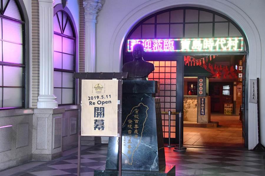 寶島時代村入村處貼出公告,11日將重新開幕。(沈揮勝攝)