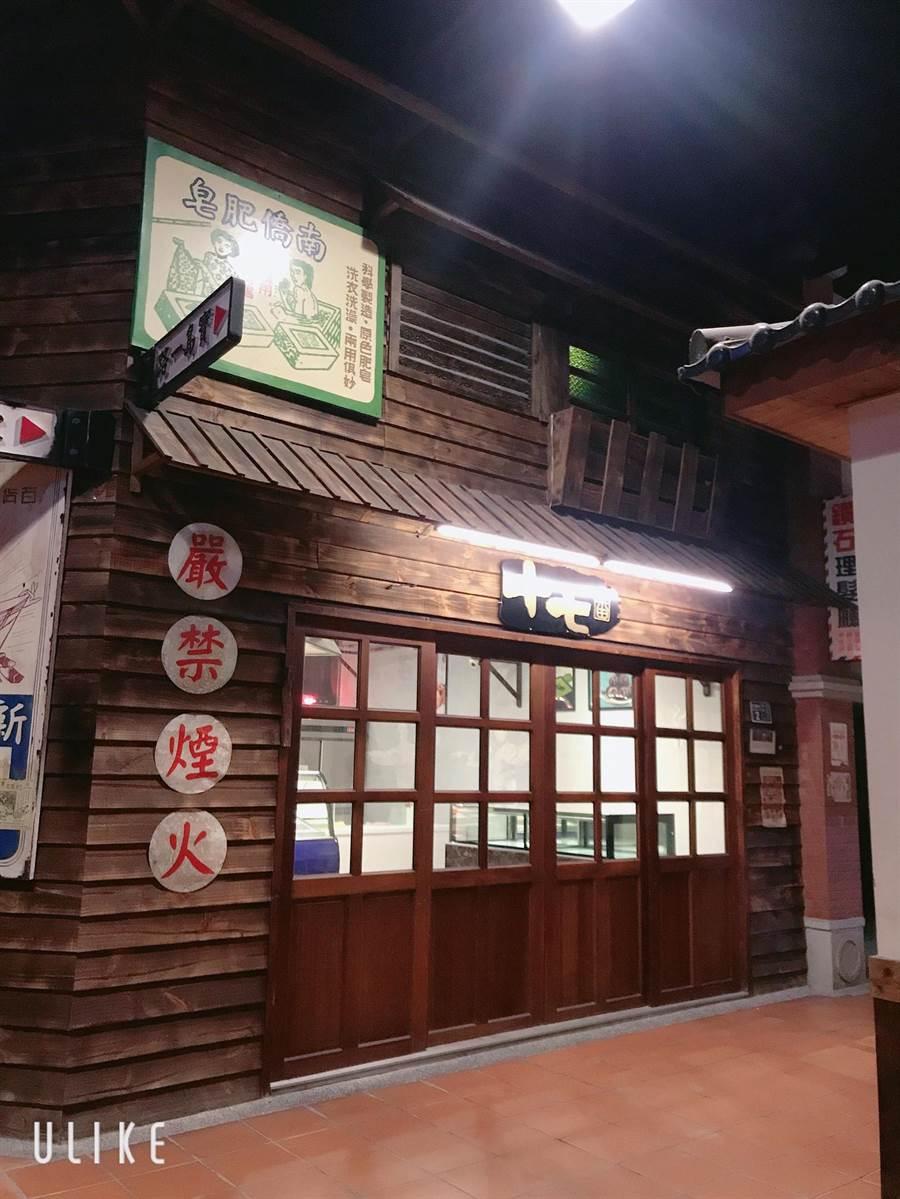 寶島時代村的懷舊場景,讓中、老年人回味童年。(沈揮勝翻攝)