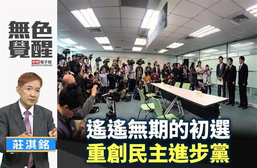 無色覺醒》莊淇銘:遙遙無期的初選 重創民主進步黨