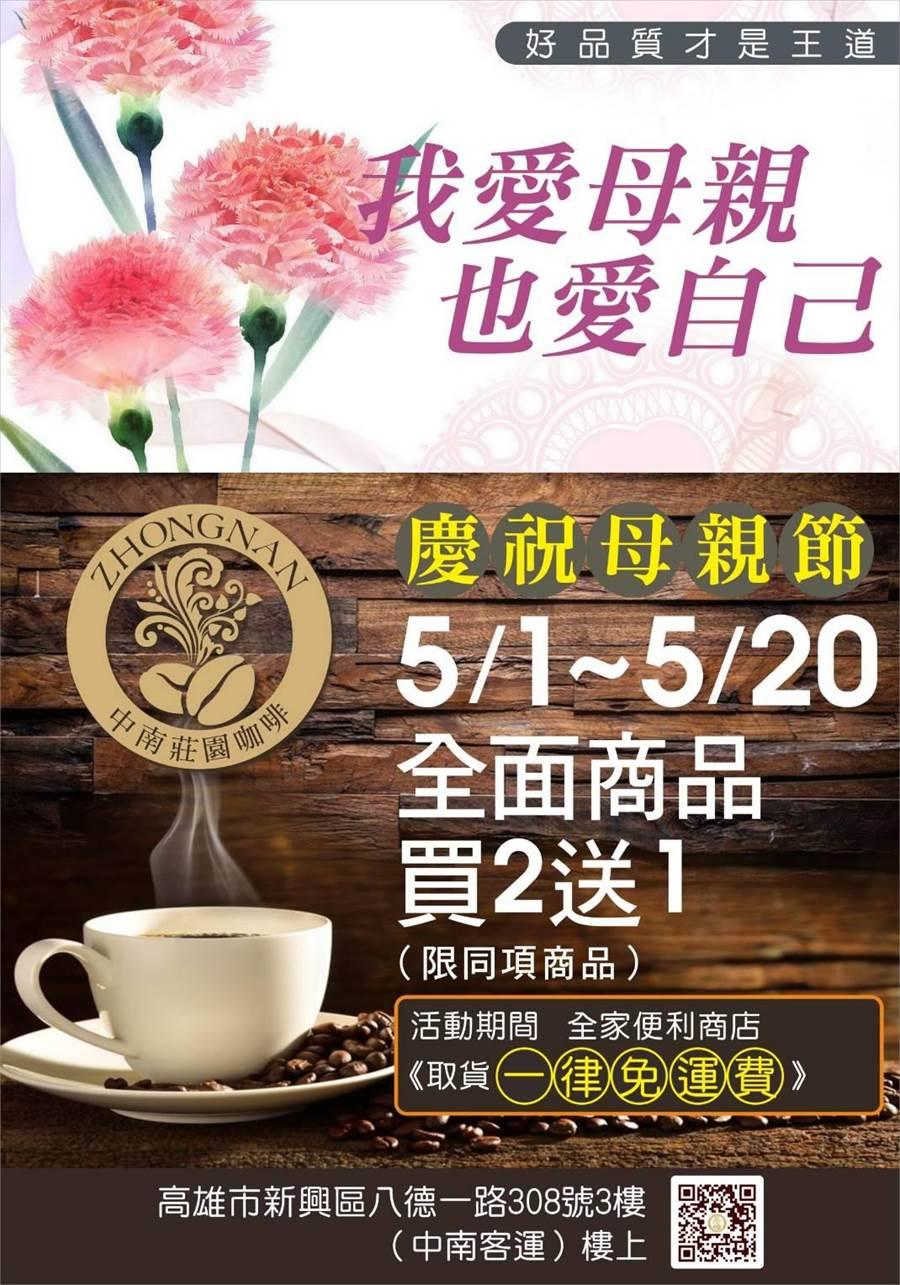 前中南客運董座陳天寶,離開運輸業後,轉戰咖啡事業,打造「中南莊園咖啡」品牌,母親,母親節檔期推促銷。(柯宗緯翻攝)