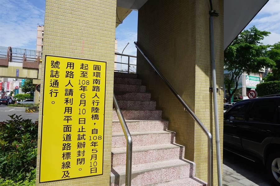 台中市豐原區圓環南路陸橋將拆除,最近公告自10日起封橋1個月。(王文吉攝)