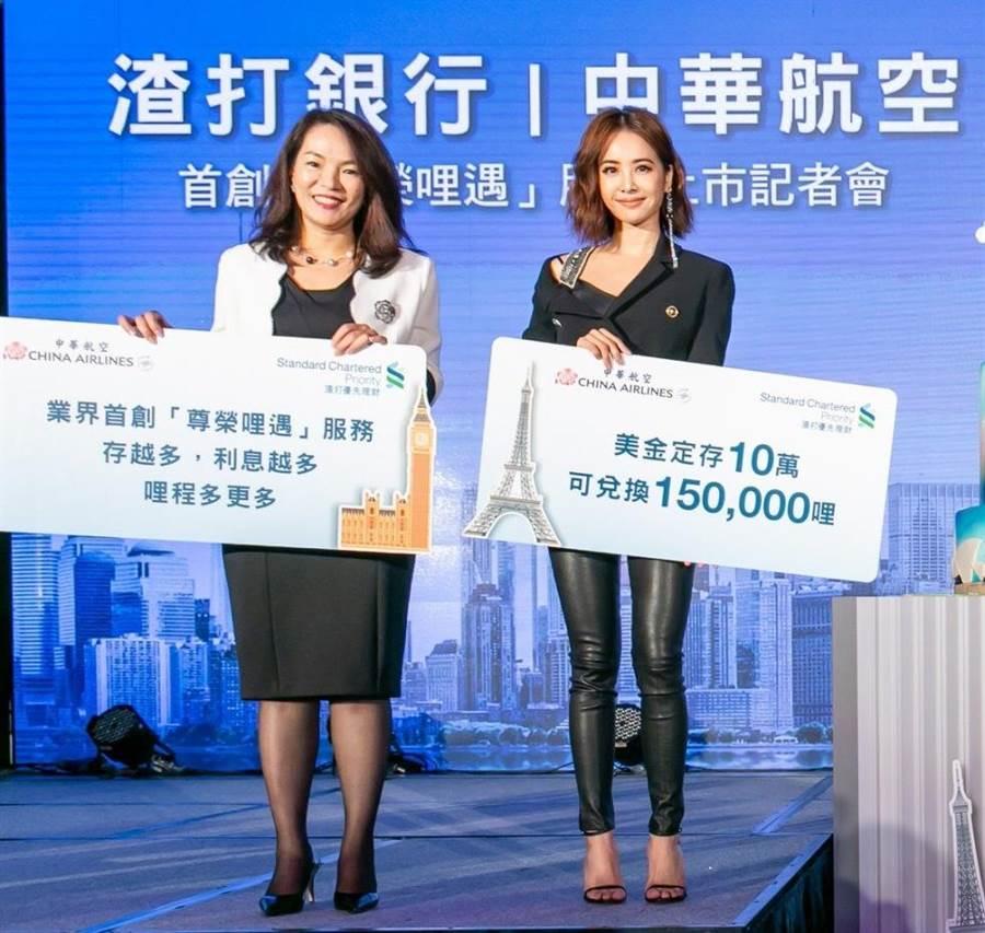 渣打銀行個人金融事業處負責人林素真(左)宣布「尊榮哩遇」服務全新上市,由天后蔡依林(右)擔任產品代言人。(資料照)