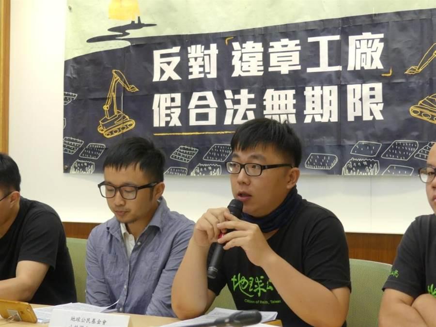 地球公民基金會山林國土組專員吳其融(發言者)表示,特定工廠登記應訂定落日期限。(地球公民基金會提供)