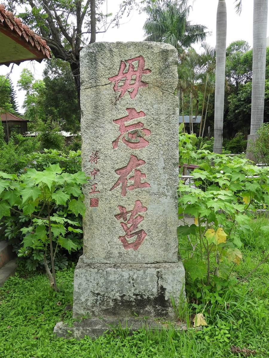 岸裡國小校園內,與金門太武山一樣也有一塊「毋忘在莒」碑。(陳世宗攝)