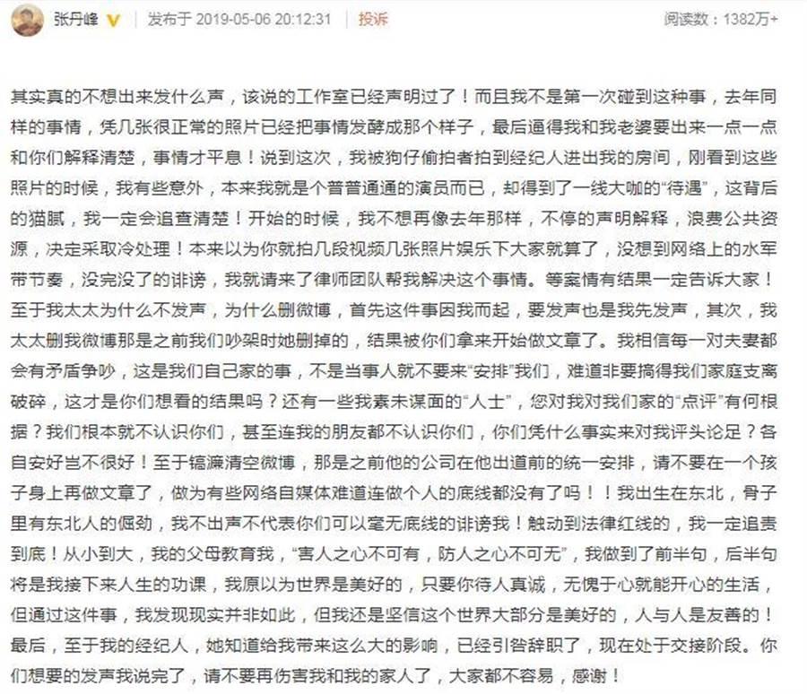 張丹峰發長文回應近日風波,表示經紀人引咎辭職了。(圖/翻攝自微博)