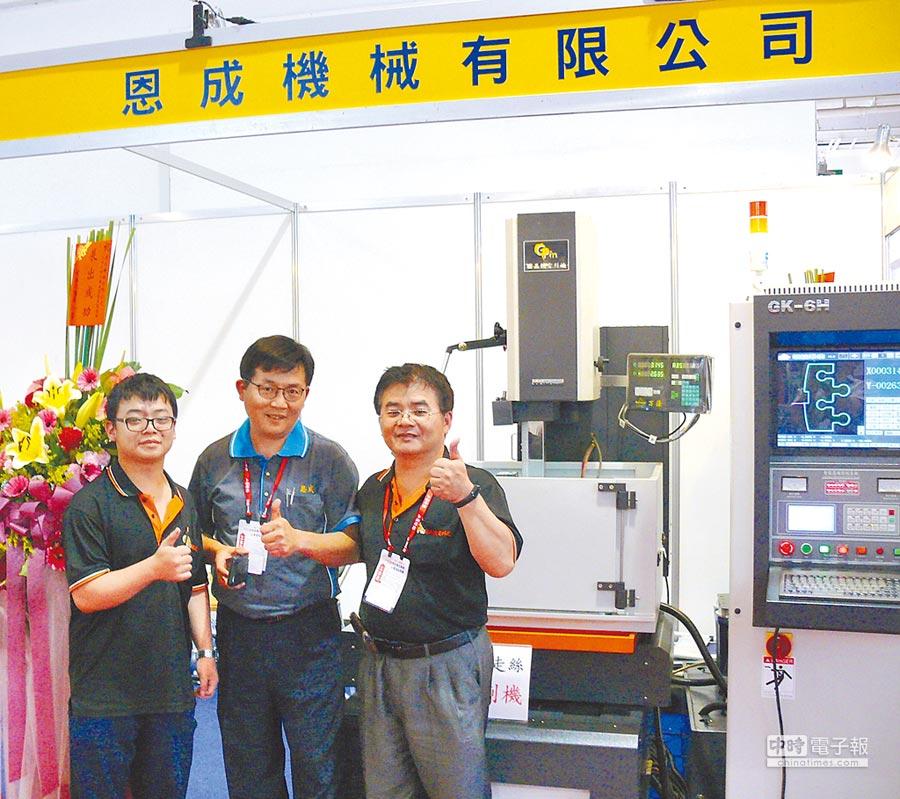 經銷固品機電新研發五軸聯動全智能中走絲線切割放電加工機的恩成公司,在台南南紡中心自動化機械暨智慧製造展中大放異彩,深受買家青睞。圖/許俊揚