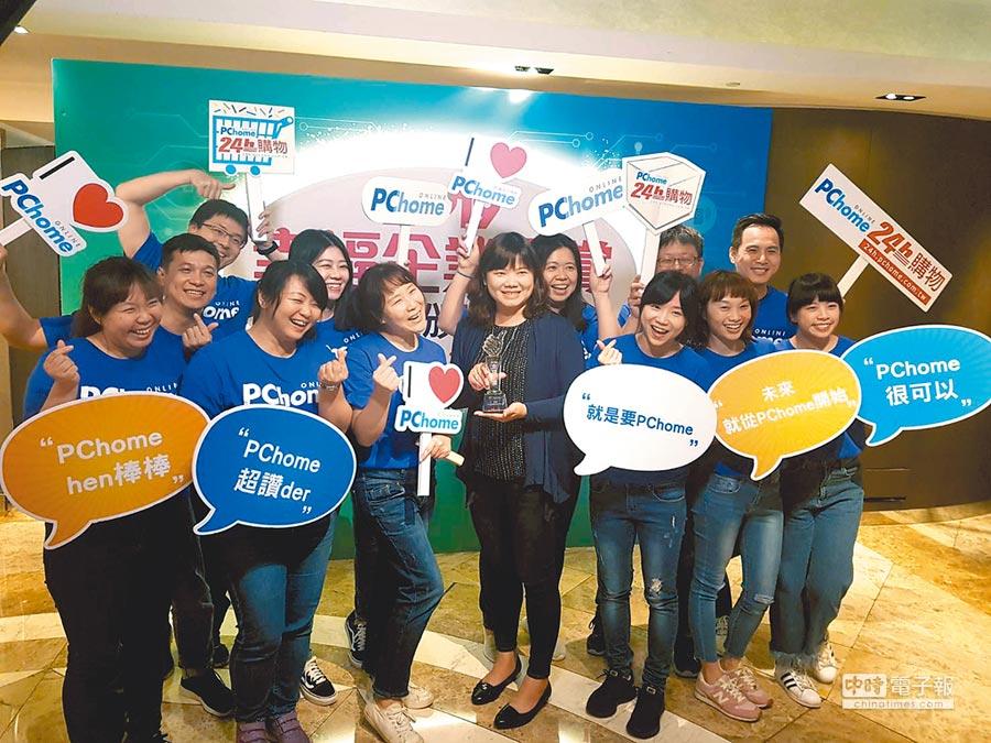 PChome年輕團隊熱情洋溢,啦啦隊帶動全場歡樂氣氛。(1111人力銀行提供)