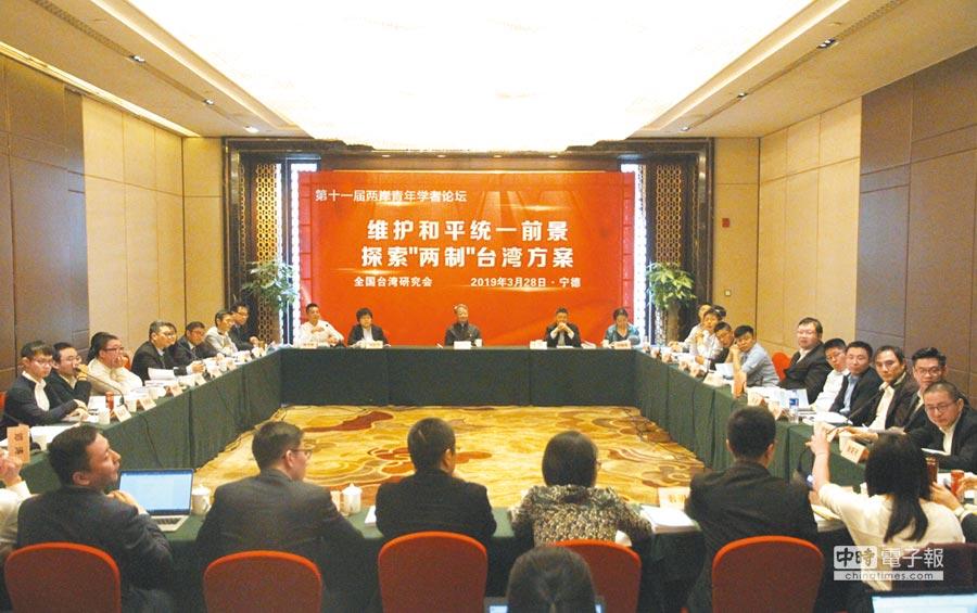 3月28日,大陸全國台灣研究會在福建寧德舉辦兩岸青年學者論壇,30多位學者圍繞「維護和平統一前景、探索兩制台灣方案」主題進行研討。(中新社)
