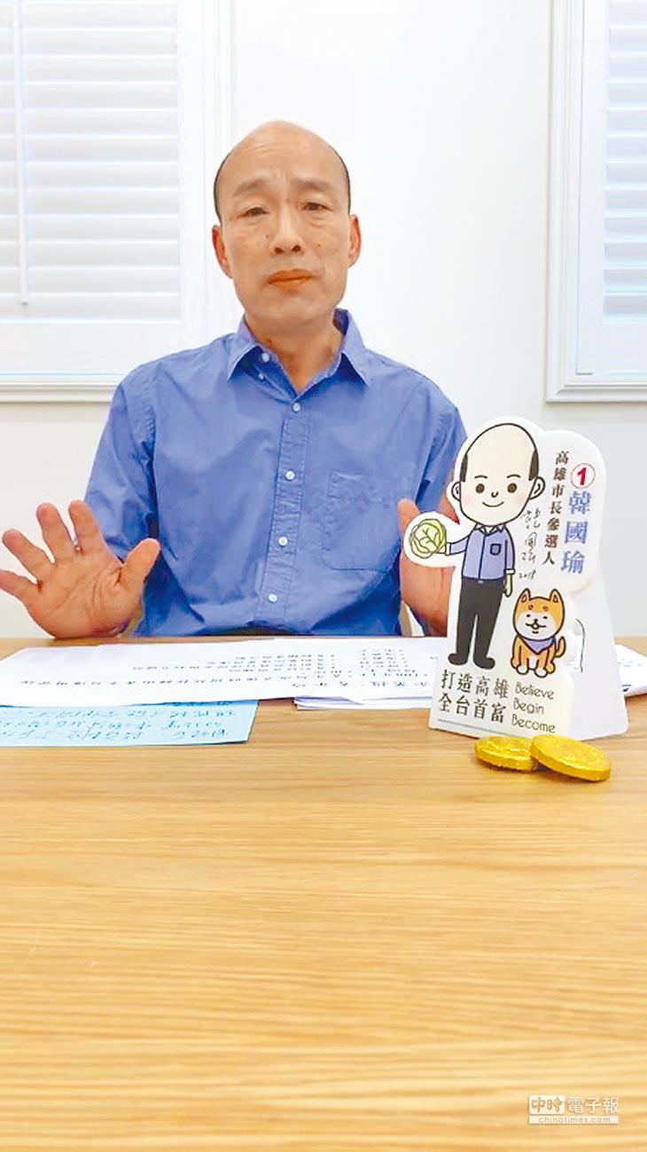 5月5日,韓國瑜在臉書開直播表示,自經區是高雄脫胎換骨的好機會。(截圖自韓國瑜臉書)
