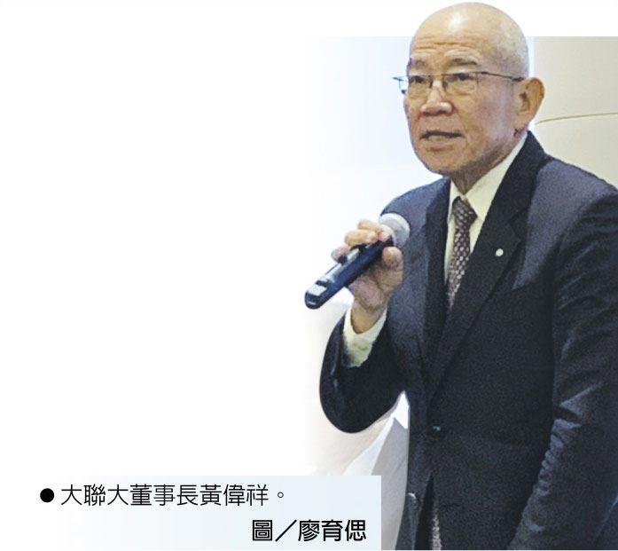 大聯大董事長黃偉祥。圖/廖育偲