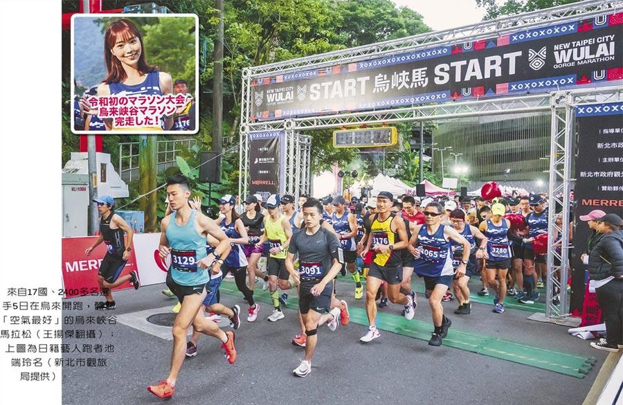 來自17國、2400多名選手5日在烏來開跑,體驗「空氣最好」的烏來峽谷馬拉松(王揚傑翻攝);小圖為日籍藝人跑者池端玲名(新北市觀旅局提供)。