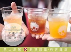 初夏華山飄「微醺」!「日式梅酒祭」開趴品和風