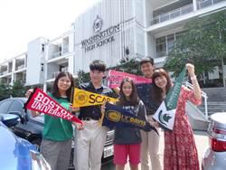 華盛頓中學表現亮眼 應畢生皆錄取國際一流大學