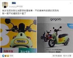 Gogoro3疑曝光 網驚呆:設計師離職?