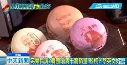 另類民調!韓國瑜甜點銷量勝蔡柯