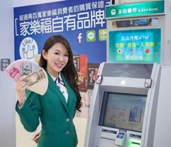 金融業首家 玉山外幣ATM進駐家樂福