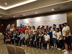 亞洲大學三對三籃賽金門開打 文化女籃挑戰三連霸