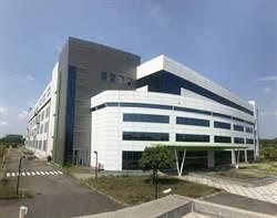 南科萬坪廠房六月底標售 底價9.8億元