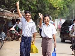 緬甸大赦數千囚犯 2路透記者獲釋