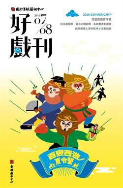 《好戲刊》7-8月號出刊  百變西遊夏令營三部曲