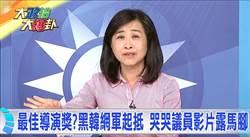 《大政治大爆卦》花媽「六小福」是黑韓製造商?
