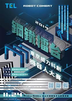 2019東京威力科創機器人大賽報名招募中  鋼鐵擂台百萬獎金等你來挑戰