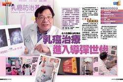 台大名醫張金堅專訪  乳癌治療進入導彈世代