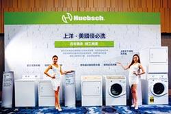 美國優必洗洗乾衣機 體貼媽媽的獻禮